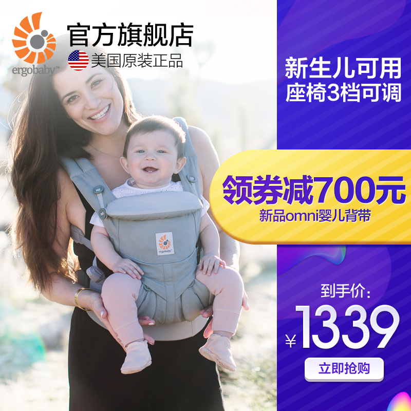 美国ergobaby360omni360婴儿背带透气宝宝抱带背袋背巾新品旗舰款