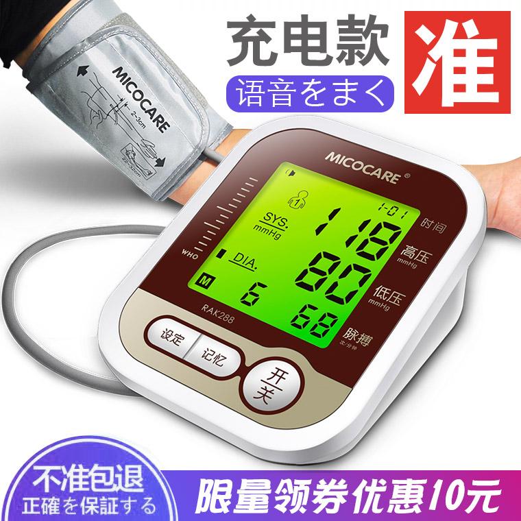 医用电子测家用压全自动高精准中老年臂式量血压计测量表仪器充电
