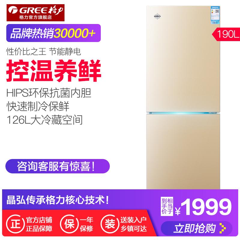 格力Kinghome-晶弘 BCD-190C3 双门大电冰箱冷藏冷冻家用节能静音