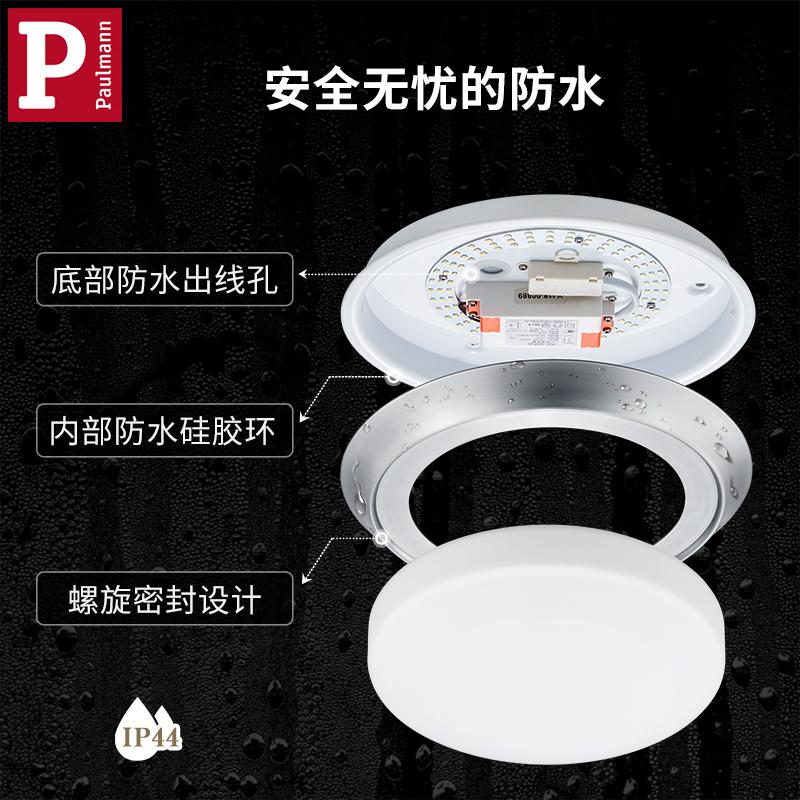 德国柏曼浴室防水吸顶灯 现代简约led卫生间灯厨房灯过道阳台灯具