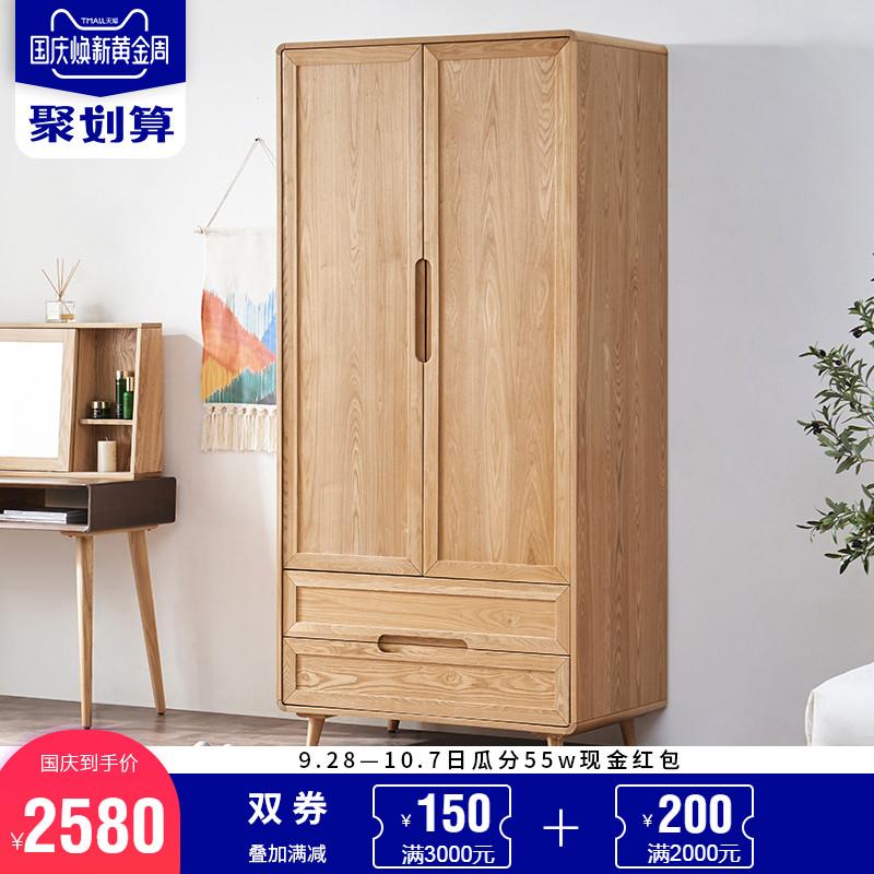 淘木轩实木衣柜北欧日式对开式衣柜小户型双门两门收纳柜卧室家具