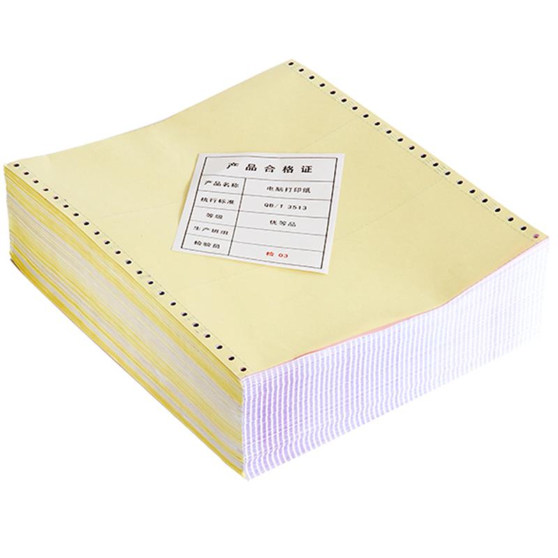 得力针式票据打印纸增值税发票销货清单专用两联二联二连三联二等分三等分针孔出库单送货单单据电脑打印机纸