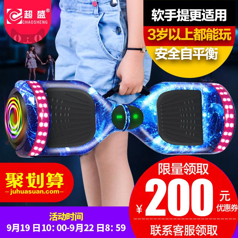 超盛电动扭扭车双轮儿童智能自平衡代步车成人两轮体感思维平衡车
