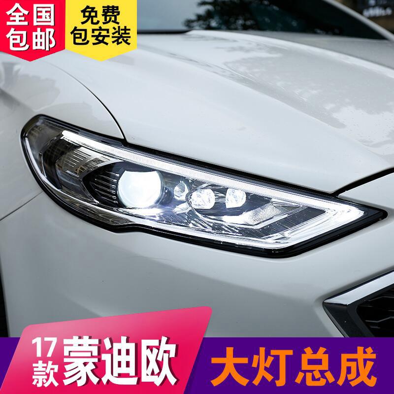 适用于17款新蒙迪欧大灯总成改装氙气大灯 新蒙高配升级LED日行灯