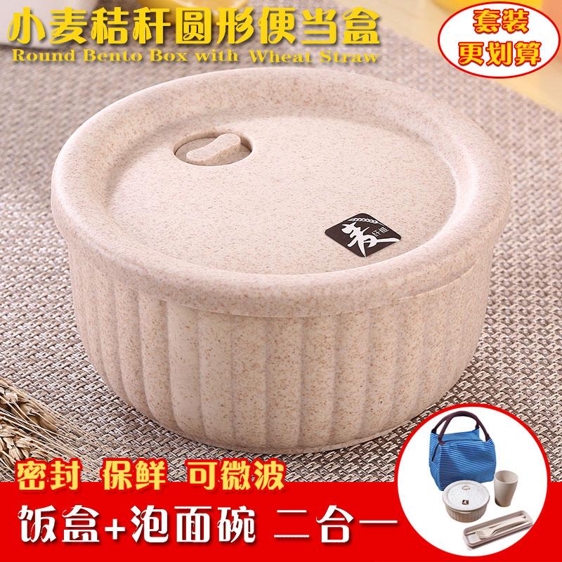 小麦秸秆餐盒上班族密封保鲜碗带盖耐热塑料圆形中号饭盒学生便携