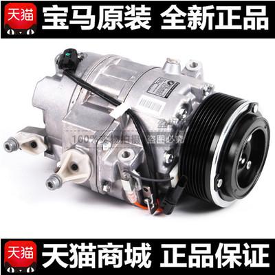 LDH/雷遁宝马220宝马5系7系1系325 x5 740 528 F18 320 535 x6空调压缩机冷气泵