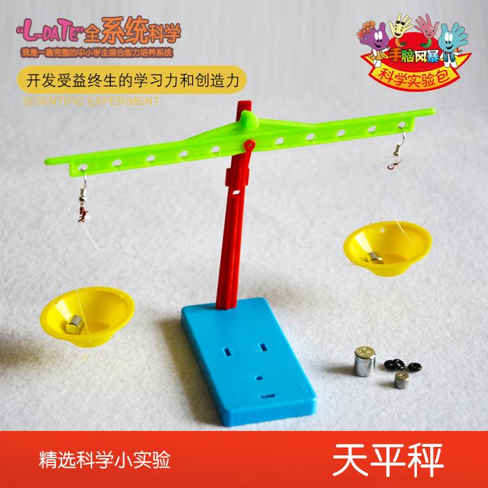 自制温度计 儿童科学实验玩具器材 小学生科技小制作diy材料 益智