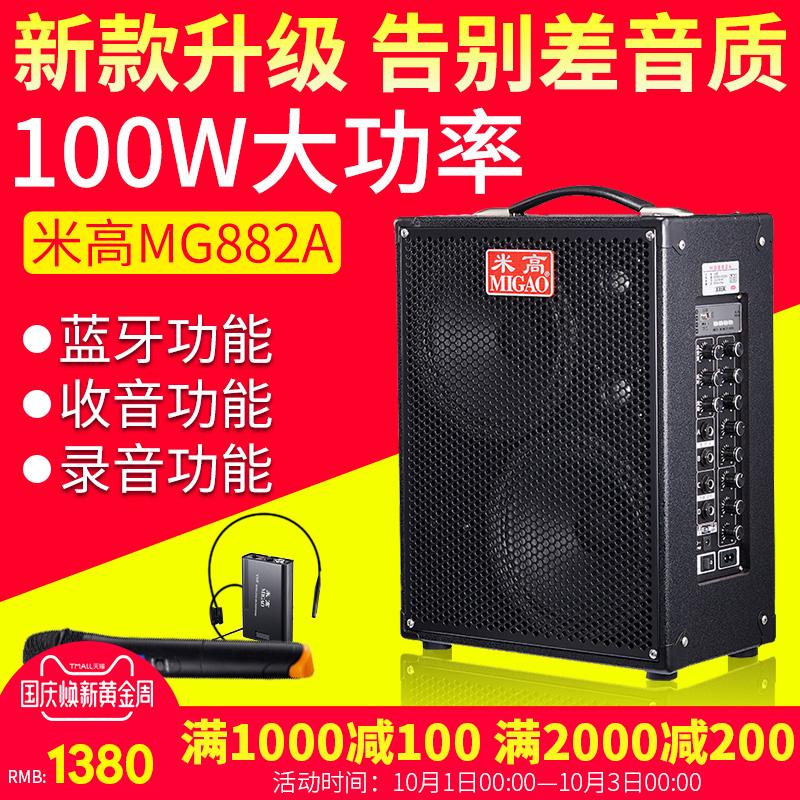 米高音箱MG882A街头卖唱音箱木吉他弹唱音响户外充电100W移动音箱
