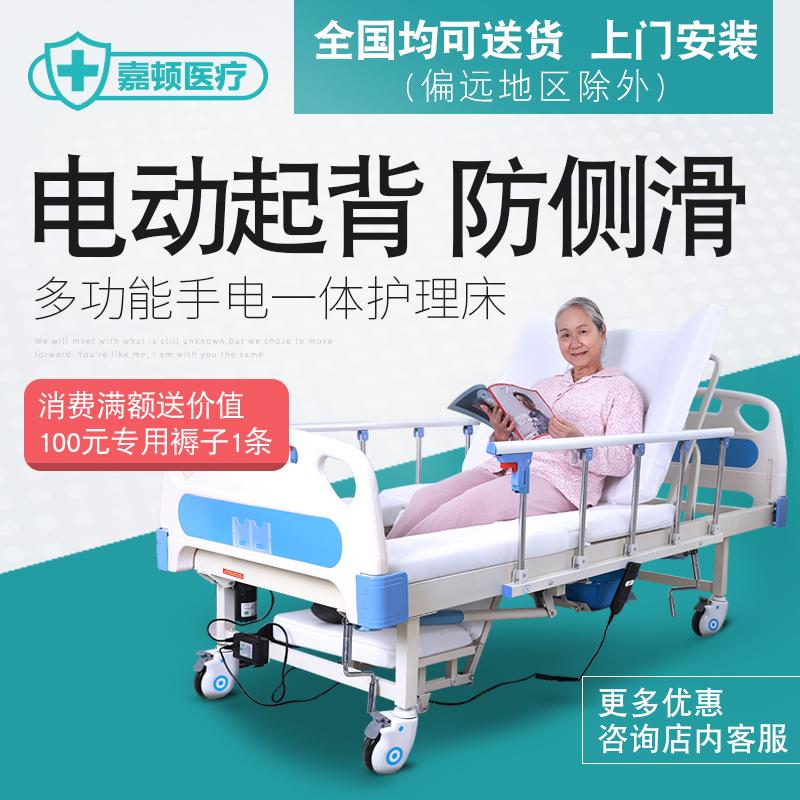 嘉顿手动电动翻身护理床家用多功能升降病床老人瘫痪护理自动便孔