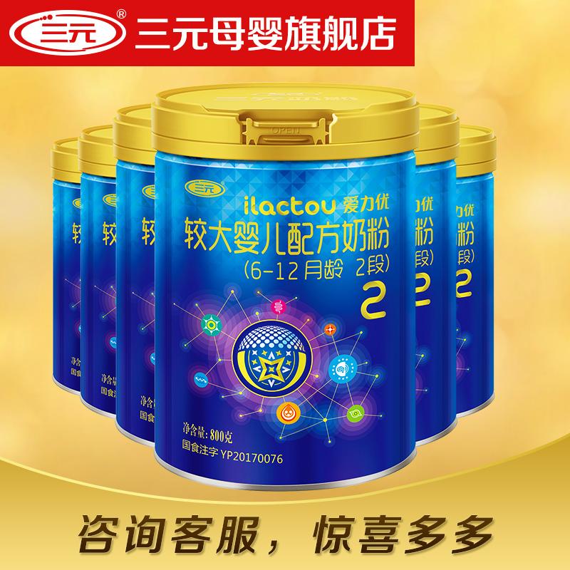 三元奶粉蓝标爱力优2段6至12个月婴幼儿配方牛奶粉 800g*6罐装
