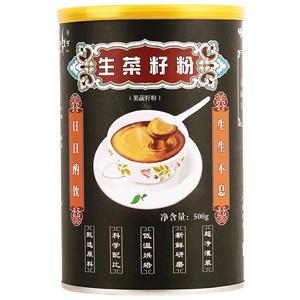 黄丐牌生菜籽粉500g纯原粉新鲜现磨熟粉包邮