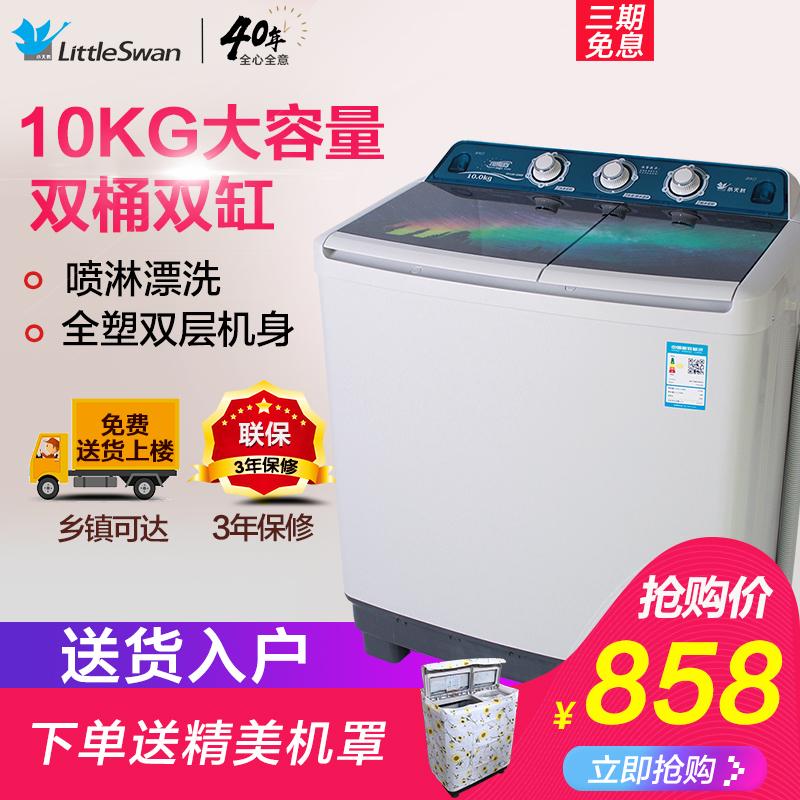 小天鹅TP100-S988 10公斤大容量双缸双桶筒波轮半自动家用洗衣机