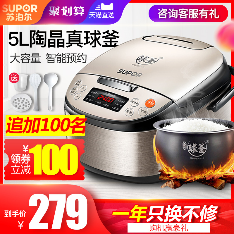 Supor rice cooker intelligent 5L large capacity household 1 cooking rice pot 2 official flagship store 3 genuine 4-5-6-8 people