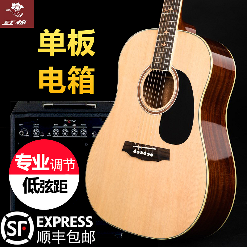 红棉单板吉他41寸面单sd222民谣36寸吉他圆缺角左手初学电箱吉他