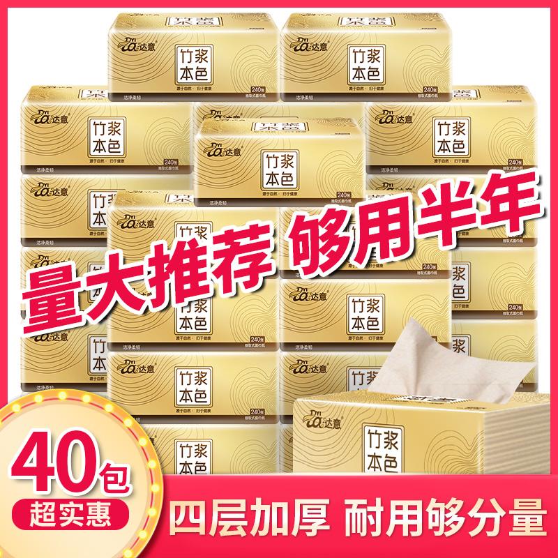 包邮40包抽纸整箱批发家用卫生纸巾实惠家庭装餐巾纸擦手面巾纸抽达意