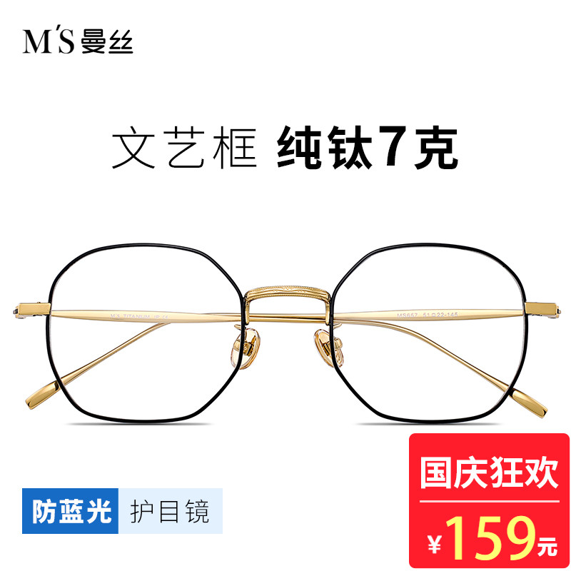 曼丝超轻纯钛眼镜框女防辐射抗蓝光个性多边型护目平光男眼镜近视