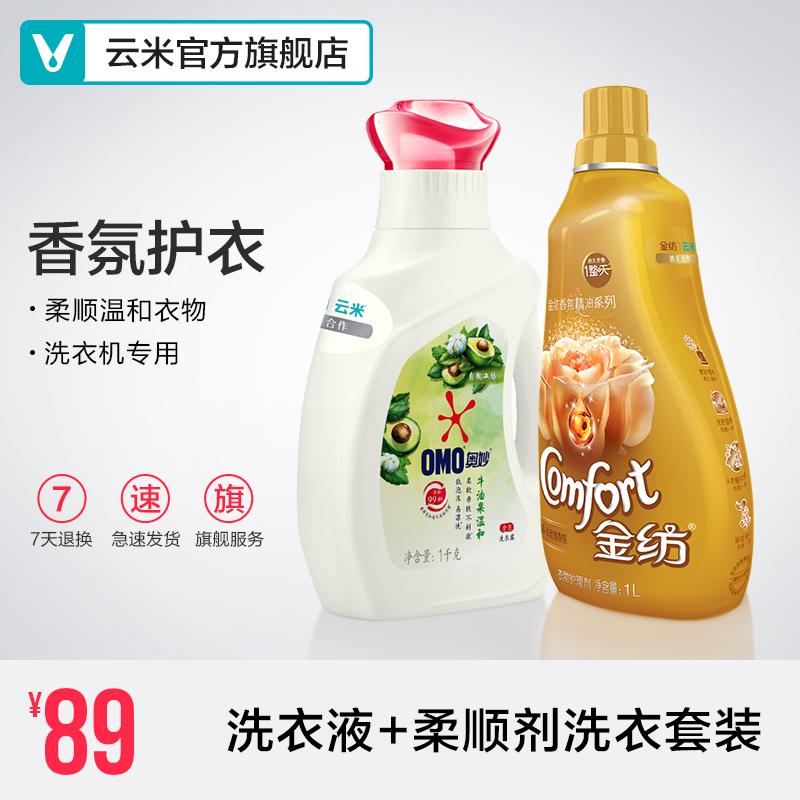 云米洗衣机专用洗衣液 柔顺剂套装 牛油果洗衣液香氛柔顺剂