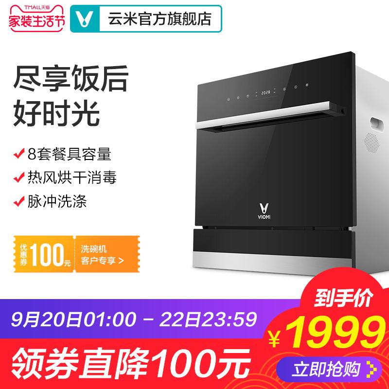 VIOMI-云米 VDW0801全自动家用8套洗碗机 嵌入式消毒烘干一体机