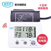 【医院同款】脉管家全自动语音电子血压计