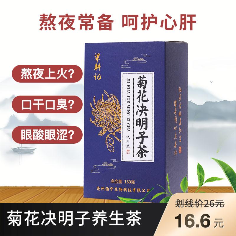 菊花決明子茶150克/盒裝30小包/盒