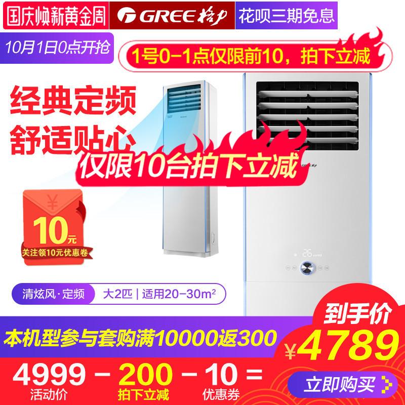 Gree-格力 KFR-50LW-NhHaD3 大2匹定频冷暖客厅立式空调清炫风柜
