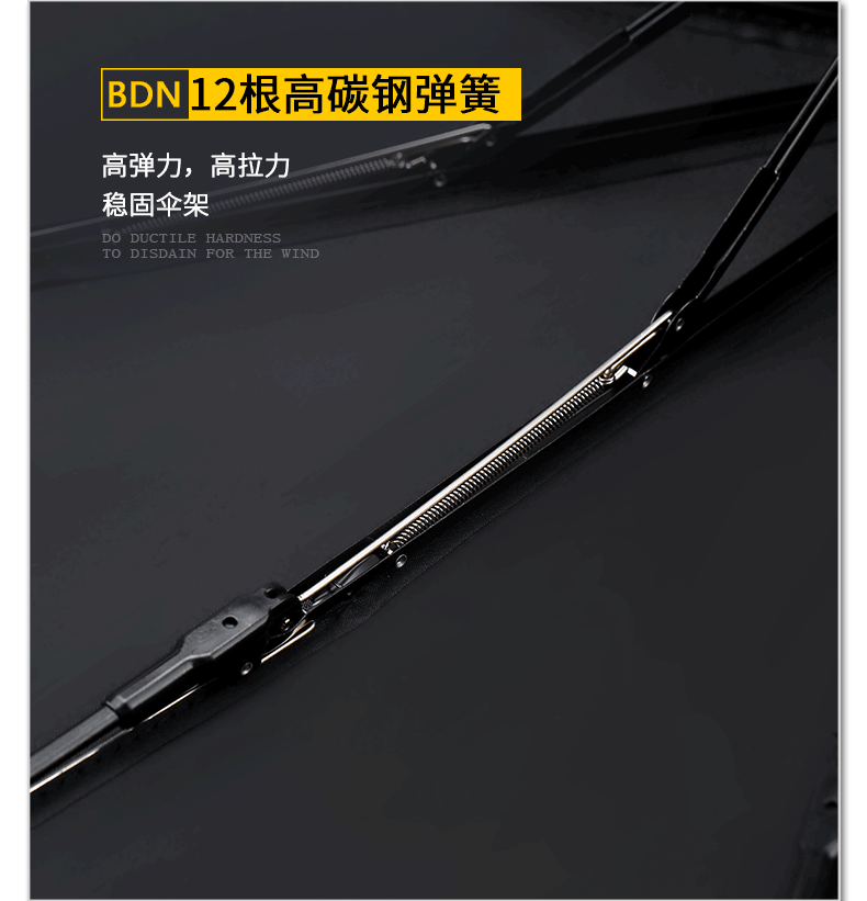 BDN12根高碳钢弹簧高弹力,高拉力稳固伞架DO DUCTILE HARDNETO DISDAIN FOR THE WIND-推好价 | 品质生活 精选好价