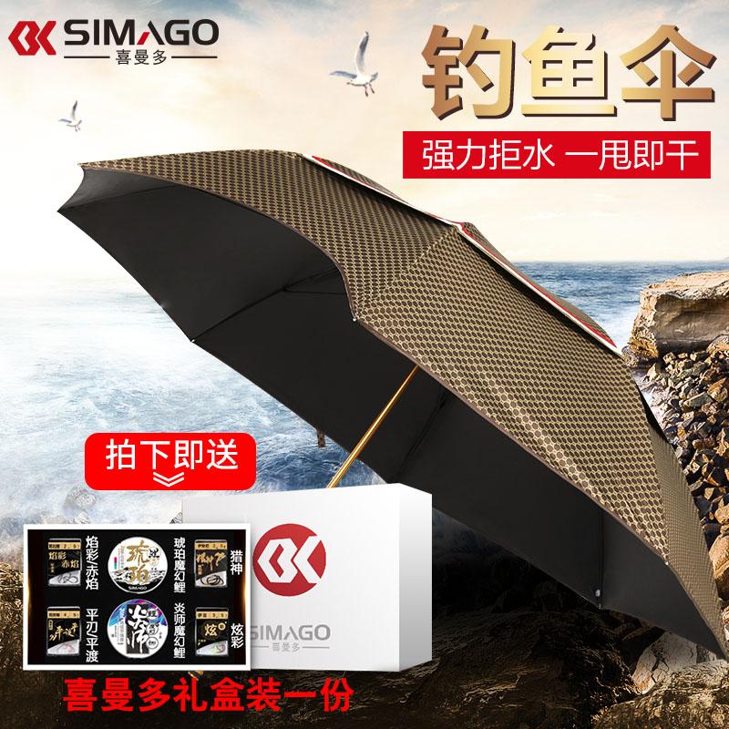 喜曼多OK鱼钓鱼伞万向防晒遮阳双层加厚黑胶垂钓伞户外雨钓鱼伞
