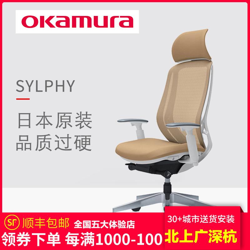 日本okamura原装进口冈村sylphy 人体工学椅电脑椅办公椅家用躺椅