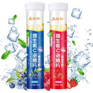 买就送蜂蜜 美倍初儿童成人多种果味饮料VC维C维生素c泡腾片