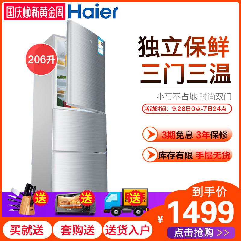 家用小冰箱 小型 Haier-海尔 BCD-206STPA三门三温冷藏冷冻电冰箱