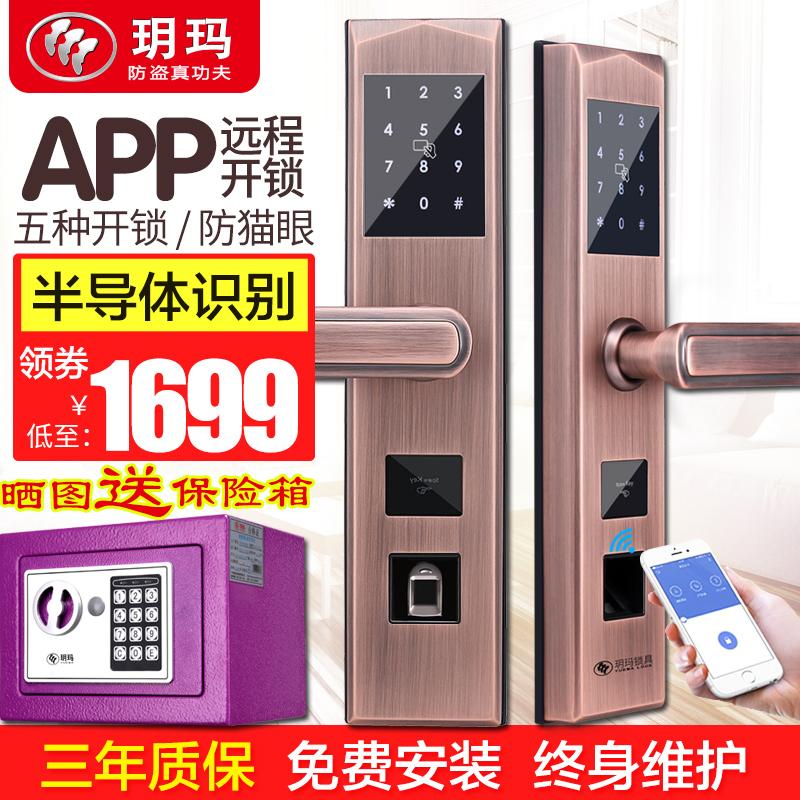 玥玛指纹锁家用防盗门锁智能门锁真插芯防猫眼电子门锁APP控制