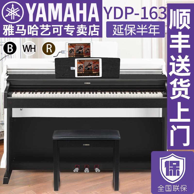 雅马哈电钢琴YDP163B印尼进口162升级电子数码钢琴88键专业重锤