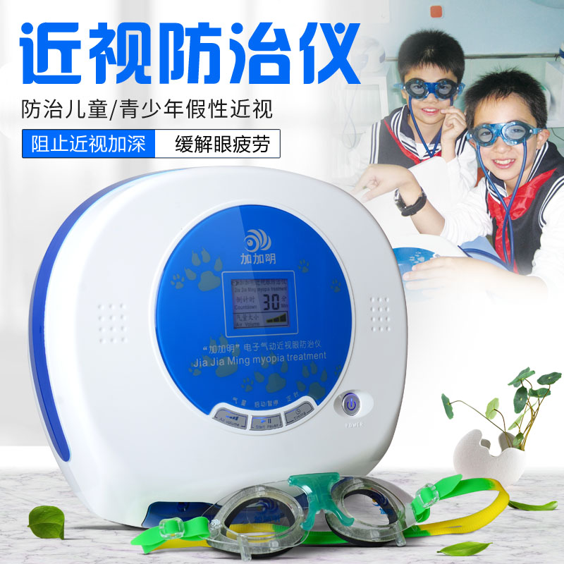 加加明 近视治疗恢复视力器眼部按摩器儿童视力矫正仪器增视仪