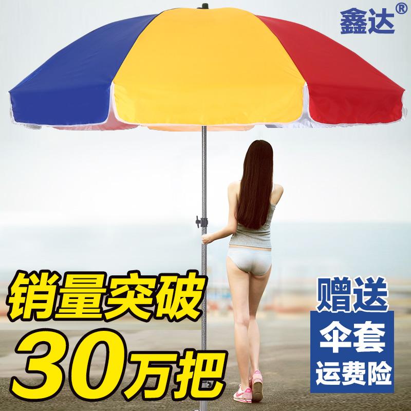 户外遮阳伞大号太阳广告摆摊沙滩庭院雨伞印刷定制大型圆商用超大