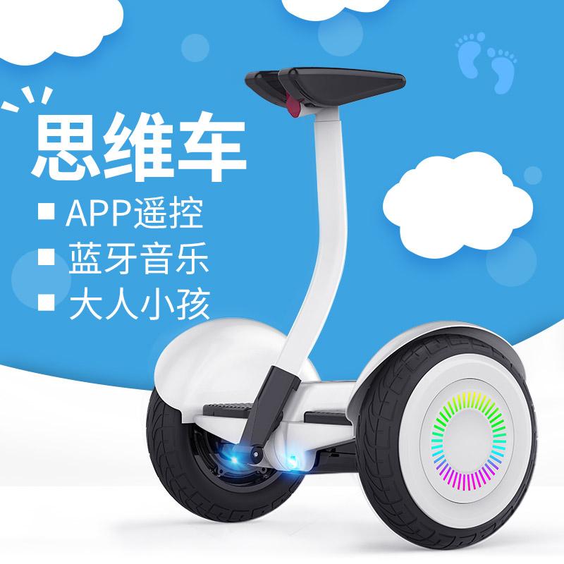 锂享智能平衡车儿童双轮成人代步车两轮电动迷你思维车带扶杆10寸