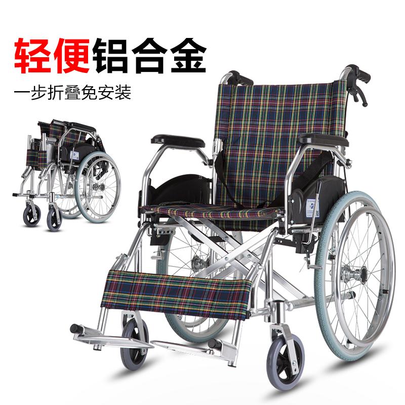 恒倍舒 轮椅折叠轻便小便携超轻老年铝合金手推车老人旅行代步车