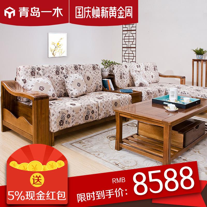 青岛一木现代新中式全实木沙发 L形转角胡桃木组合沙发 客厅家具
