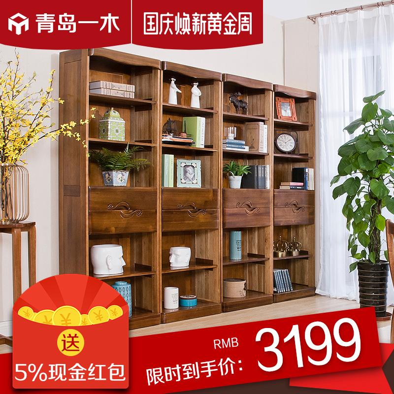 青岛一木实木书柜书架组合现代中式胡桃木书房家具简约现代置物架