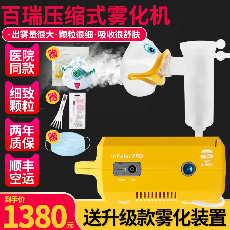 百瑞空气压缩式雾化器 成人雾化机儿童医用 家用清肺可调雾量