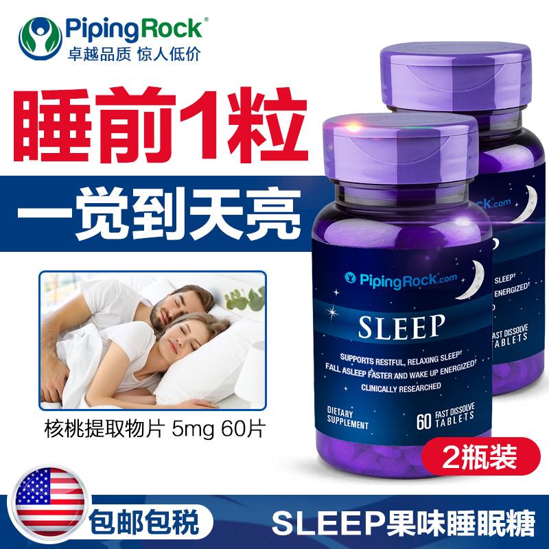 美国朴诺褪黑素5mg60粒2瓶咀嚼片退黑素睡眠糖促进助眠睡眠糖安眠