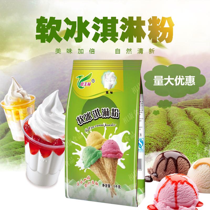 德美林软冰淇淋粉