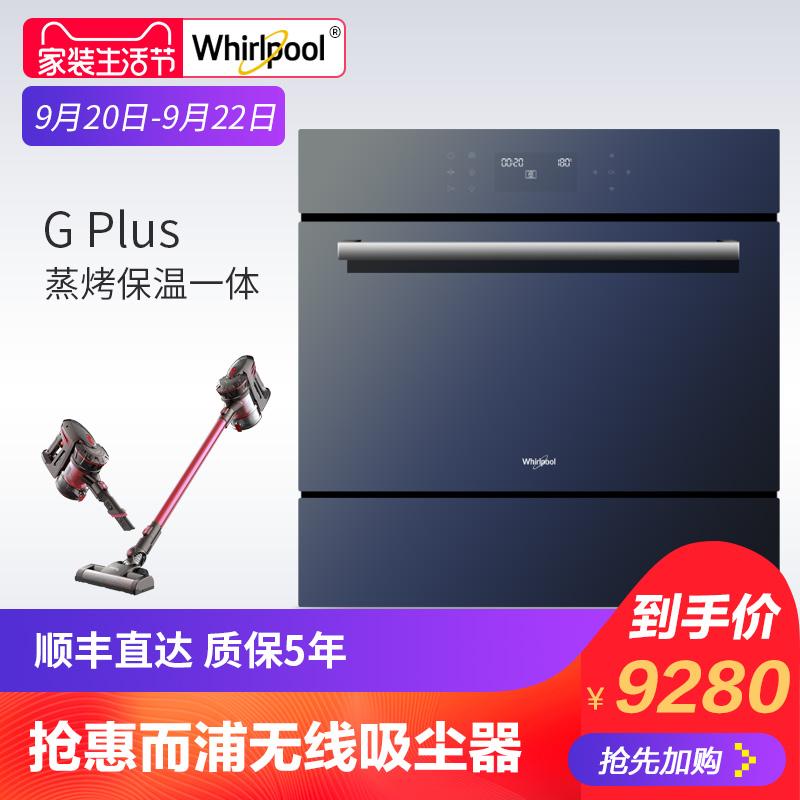 Whirlpool-惠而浦 镶嵌式烤箱蒸烤一体机嵌入式电烤箱电蒸箱家用
