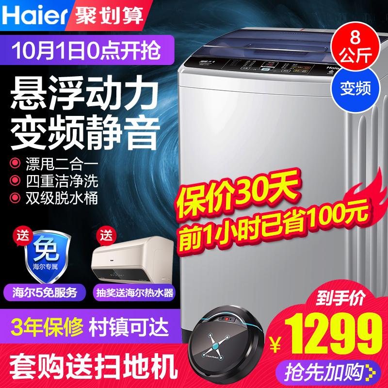 Haier-海尔 EB80BM39TH全自动家用直驱变频大神童波轮洗衣机8公斤