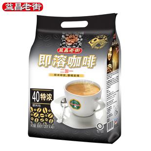 原装马来西亚进口益昌老街咖啡