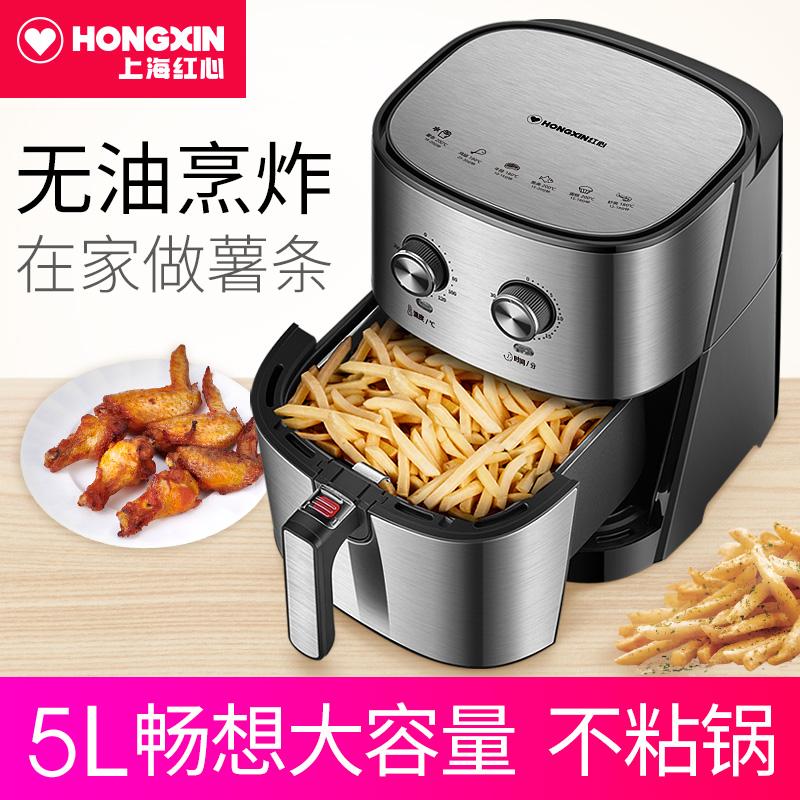 红心空气炸锅多功能无油脂电家用全自动大容量智能薯条机新款特价