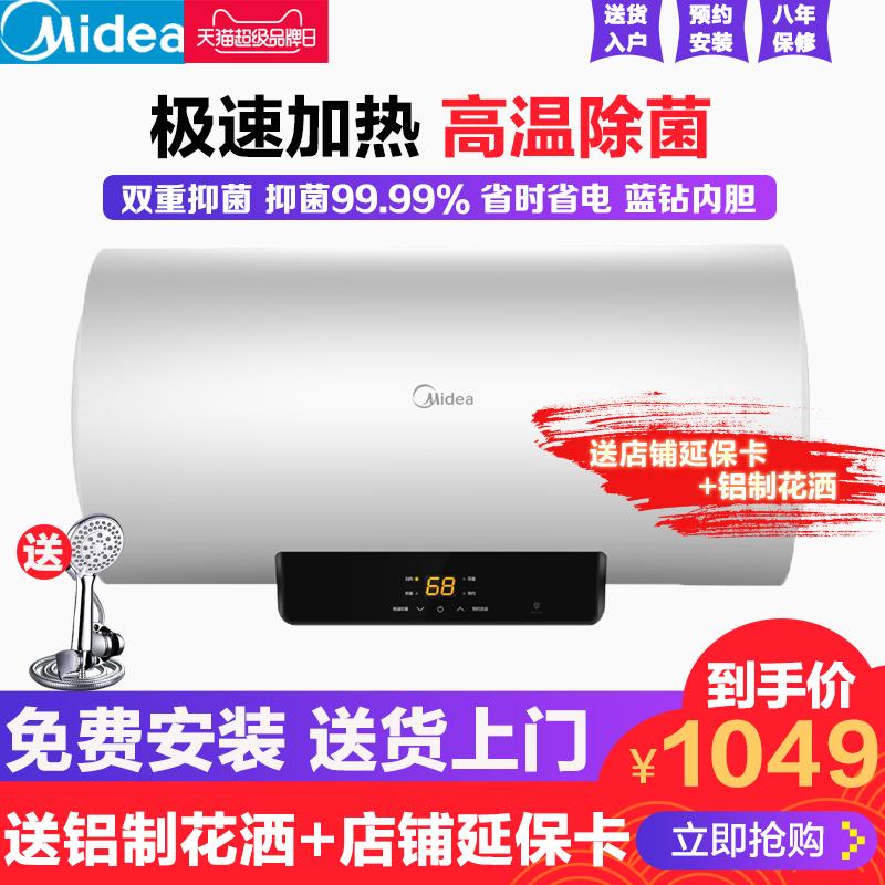 Midea-美的 F6021-X1(S)电热水器60升家用洗澡速热抑菌节能储水式