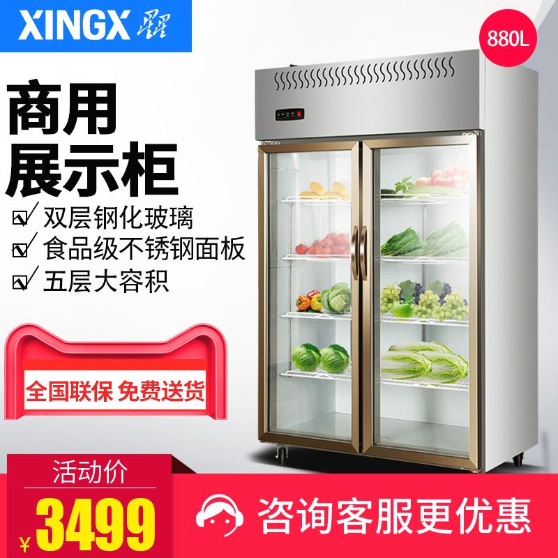 星星BC-880E大两门厨房冰箱全冷藏玻璃门展示柜商用保鲜柜冷柜