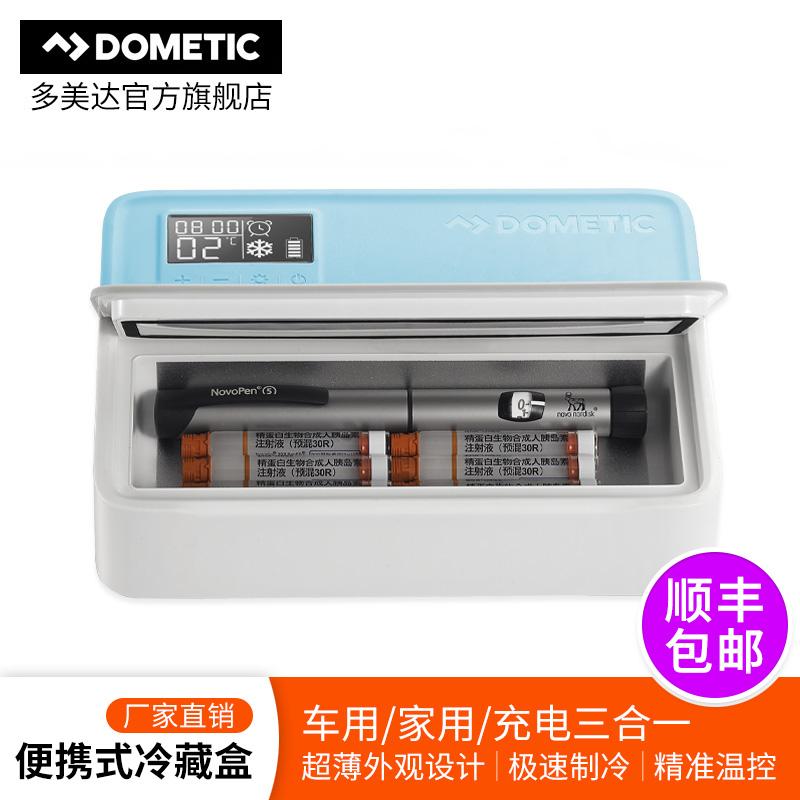 多美达便携胰岛素冷藏盒 制冷药品车载胰岛素冷藏盒 便携 充电