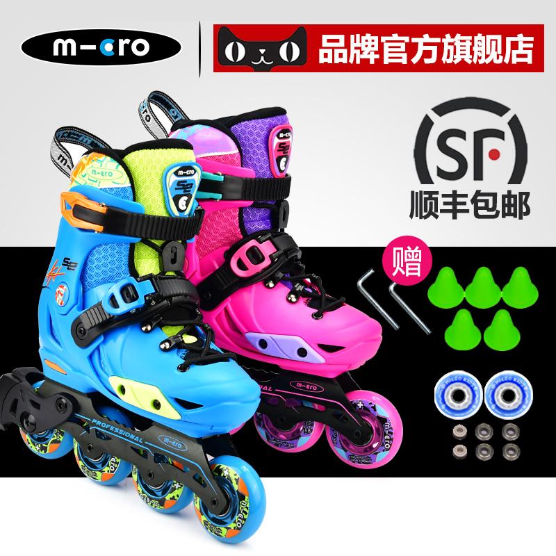 瑞士micro溜冰鞋儿童平花鞋专业轮滑鞋初学者直排轮旱冰鞋男女SE