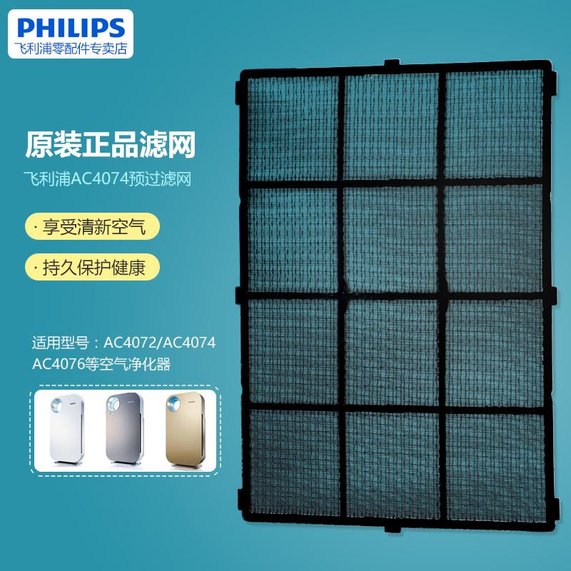 飞利浦空气净化器AC4072 AC4074 AC4083黑色预过滤网 塑料网罩